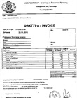 Technical control invoice